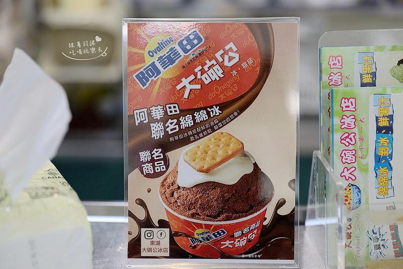 大碗公冰店阿華田綿綿冰孔雀餅乾08