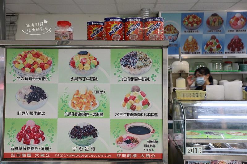 大碗公冰店阿華田綿綿冰孔雀餅乾10