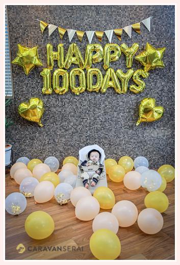 ご自宅で100日祝い デコレーション HAPPY 100DAYS バルーン