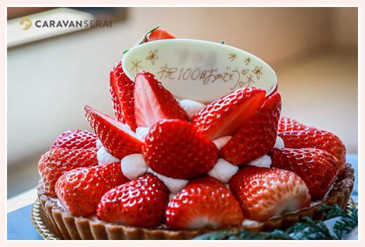 100日祝いのいちごタルト ケーキ 「祝100日おめでとう」