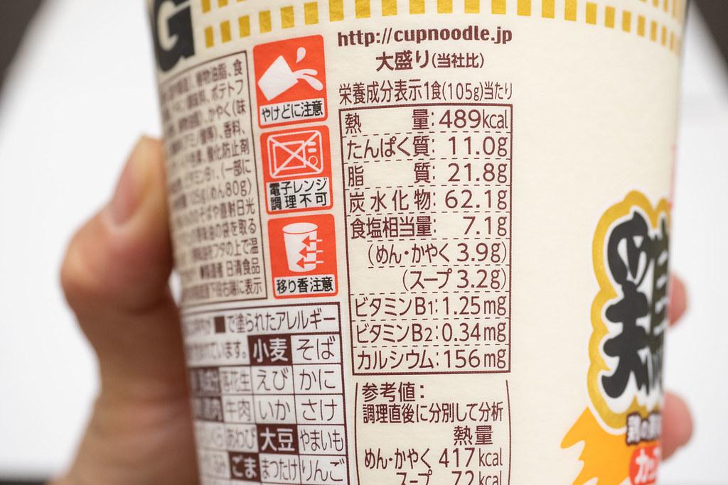 Cupnoodle_鶏白湯-3