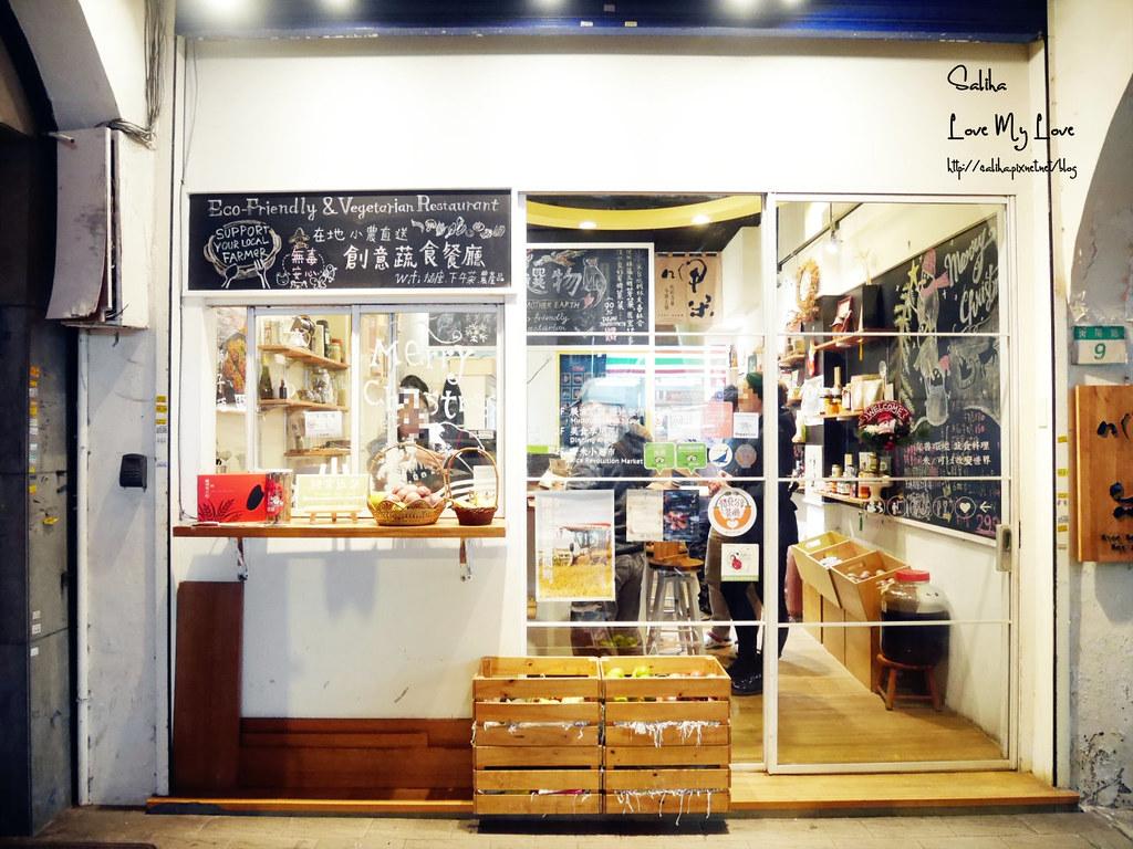 台北素食料理呷米蔬食素食餐廳全素餐點吃素台北車站西門町 (1)