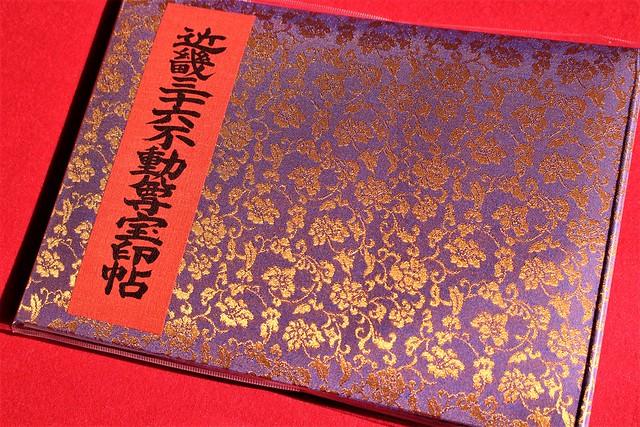 nakayamadera-gosyuin016