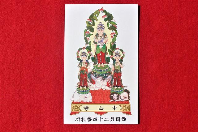 nakayamadera-gosyuin012