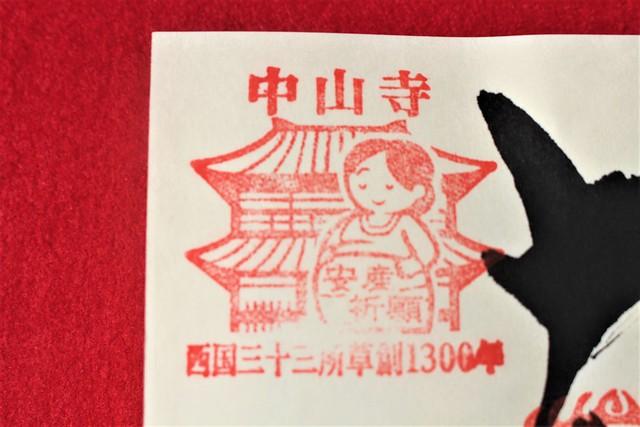 nakayamadera-gosyuin011