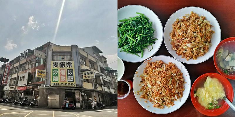 嘉義炒飯|麥飯樂 炒飯專賣店