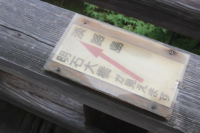 bansyukiyomizu003