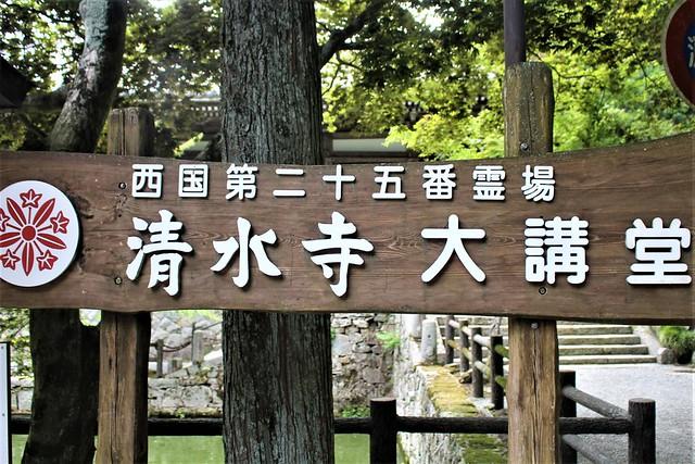 bansyukiyomizu031