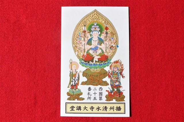 bansyukiyomizu-gosyuin001