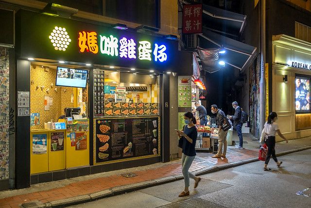 Egg Waffle Shop, Sheung Wan, Hong Kong