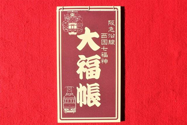 nakayamadera-gosyuin022