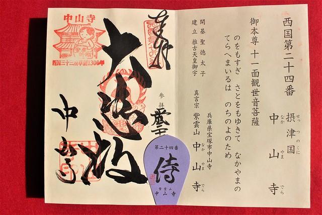 中山寺(宝塚市の御朱印)