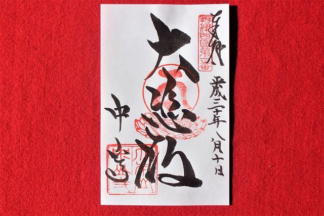 中山寺「摂津国三十三所のの御朱印」