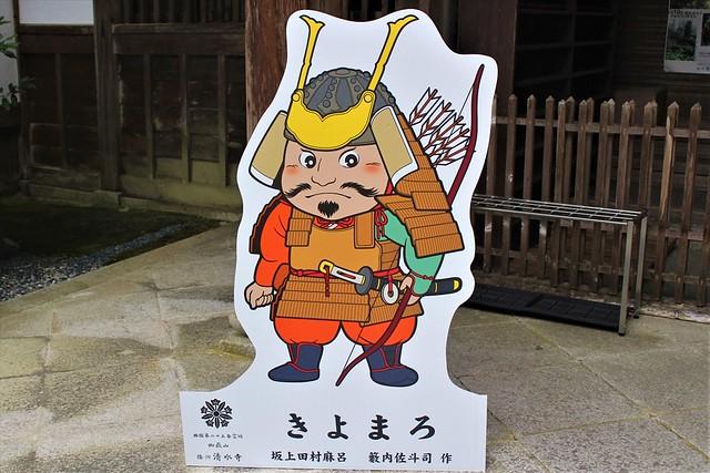 bansyukiyomizu005