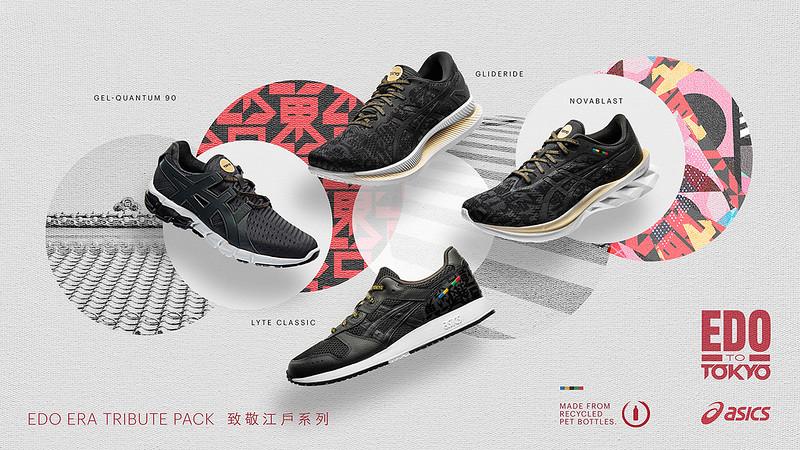 ASICS推出EDO ERA TRIBUTE致敬江戶系列鞋款。(圖/ASICS提供)