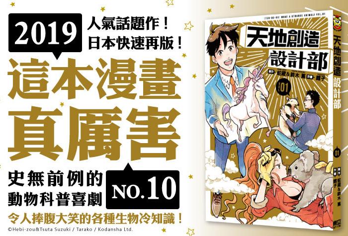 200422(1) -『2019這本漫畫真厲害No.10』動物科普喜劇《天地創造デザイン部》(天地創造設計部)放送電視動畫版!