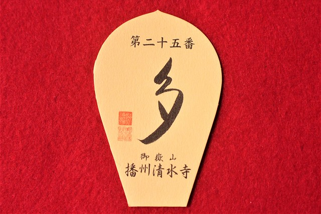 bansyukiyomizu-gosyuin003