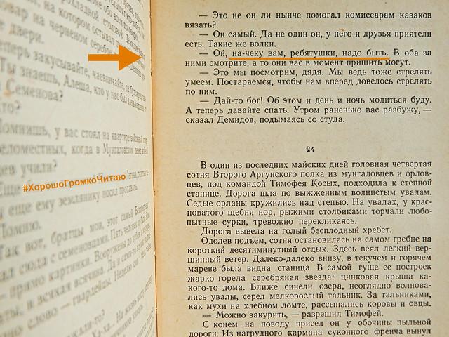 Даурия - роман К. Ф. Седых. Отзыв и много занятных слов и выражений, интересно! | HoroshoGromko.ru