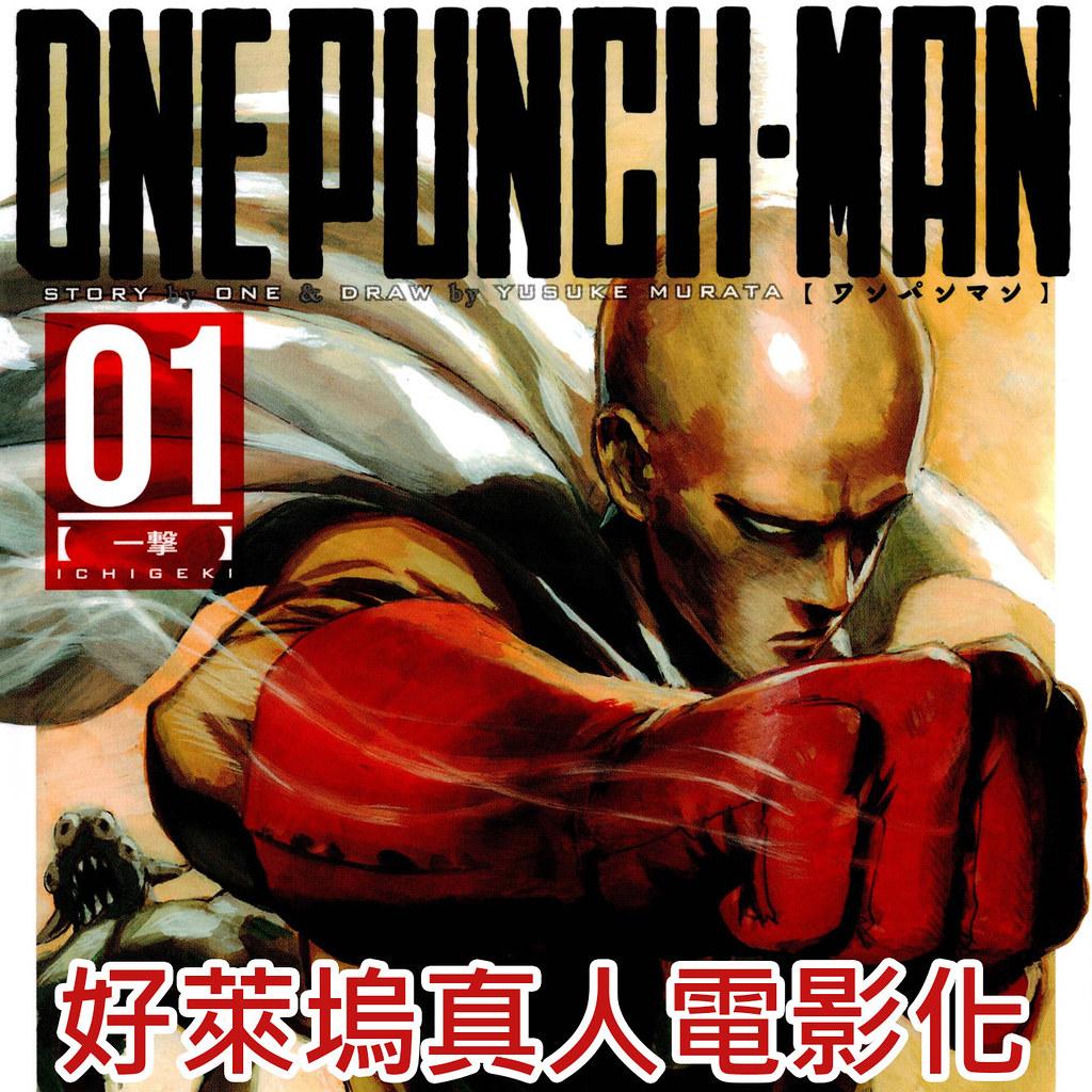 200422(2) – SONY押寶『一拳超人宇宙』製作好萊塢真人電影《ワンパンマン》(ONE-PUNCH MAN)公開第一批編劇!