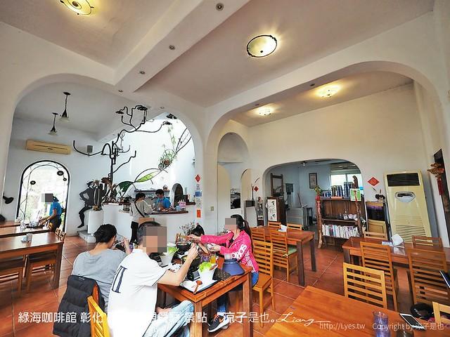 綠海咖啡館 彰化 田尾 景觀餐廳 景點
