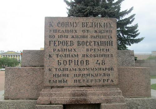 Dedications, Eternal Flame, Field of Mars, St Petersburg