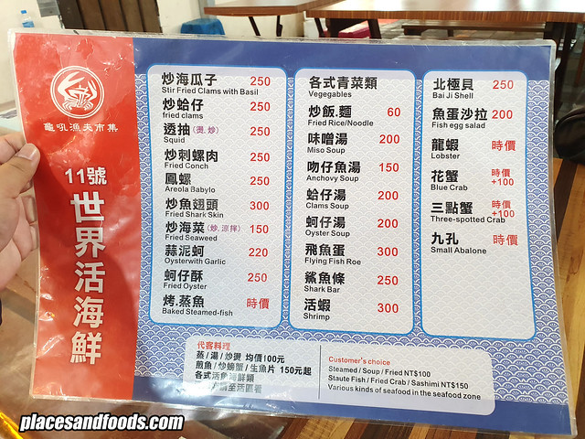guihou fish market wanli stall 11 cooking menu