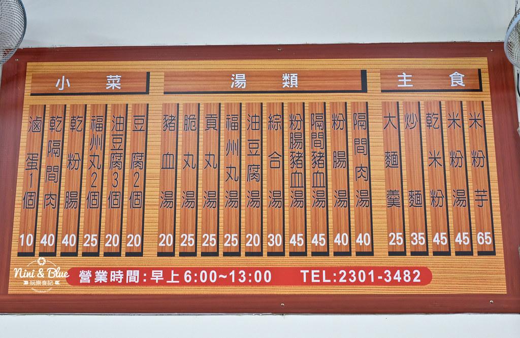 台中模範街珍品小吃芋頭米粉 菜單10