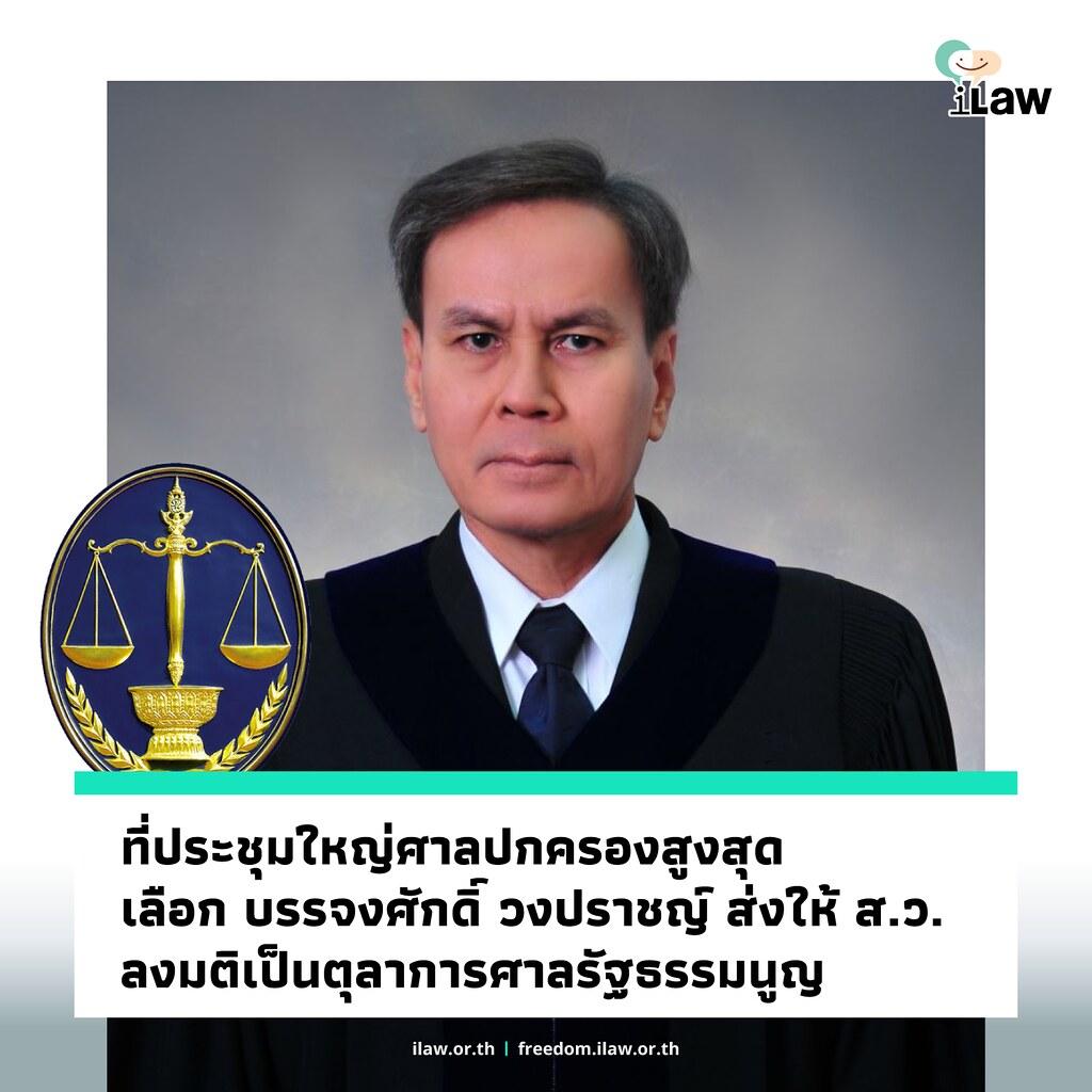 ที่ประชุมใหญ่ตุลาการศาลปกครองสูงสุด มีมติเอกฉันท์เลือก บรรจงศักดิ์ วงศ์ปราชญ์ ตุลาการหัวหน้าคณะศาลปกครองสูงสุด เพื่อส่งให้วุฒิสภาลงมติให้ดำรงตำแหน่งตุลาการศาลรัฐธรรมนูญ