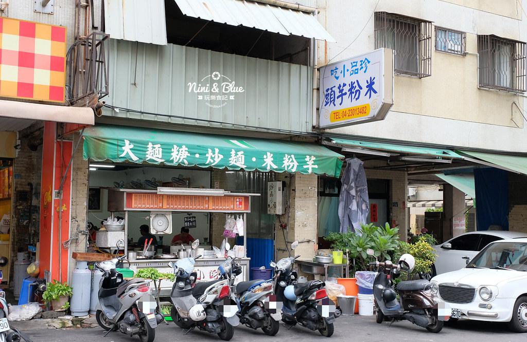 台中模範街珍品小吃芋頭米粉 菜單14