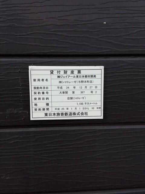 東北新幹線の環境空間 (1)
