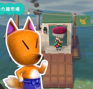 《集合啦!動物森友會》日本玩家搶先破解九尾市場奸商「狐利」出現條件