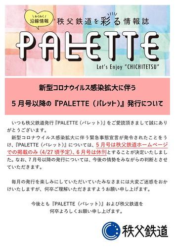 秩父鉄道を彩る情報誌『PALETTE(パレット)』5月号以降の発行について