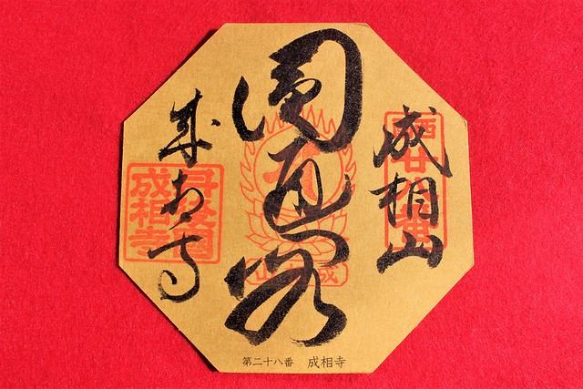 成相寺「西国観音曼荼羅の御朱印」
