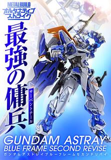 機能更多樣的「戰術複合武裝II」登場!METAL BUILD《機動戰士鋼彈SEED MSV》MBF-P03R 異端鋼彈藍色機二型改(ガンダムアストレイ ブルーフレーム セカンドリバイ)
