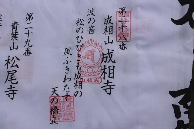 成相寺「西国三十三所 朱印用白衣」