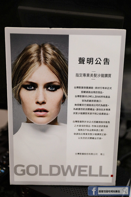 Bravo Hair Salon 士林美髮沙龍013