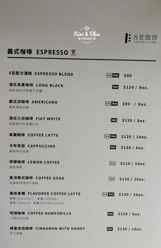 8豆咖啡菜單menu02