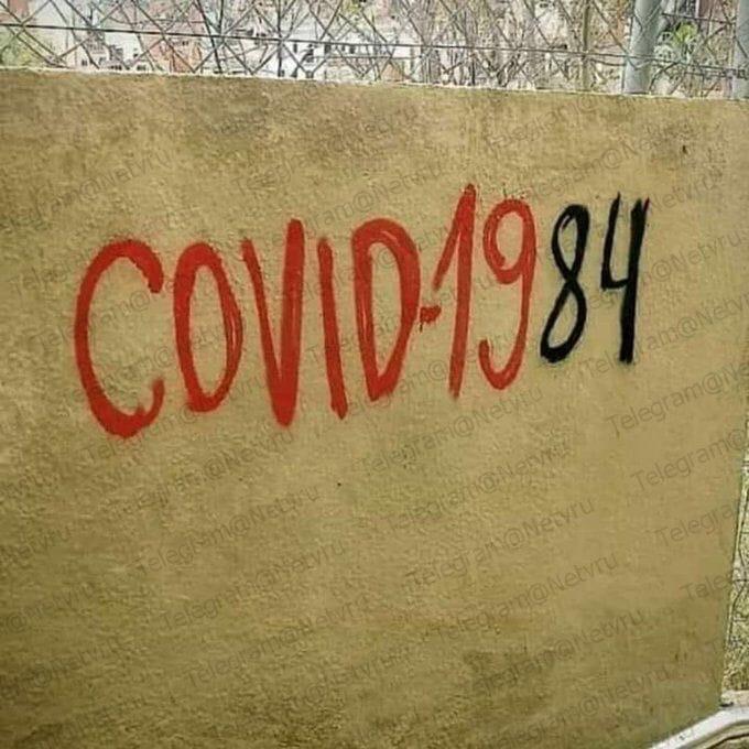 covid1984