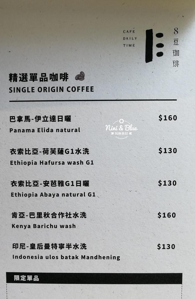 8豆咖啡菜單menu04