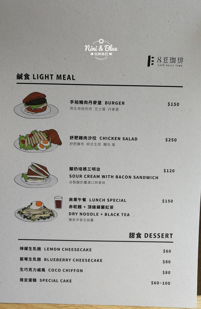 8豆咖啡菜單menu03