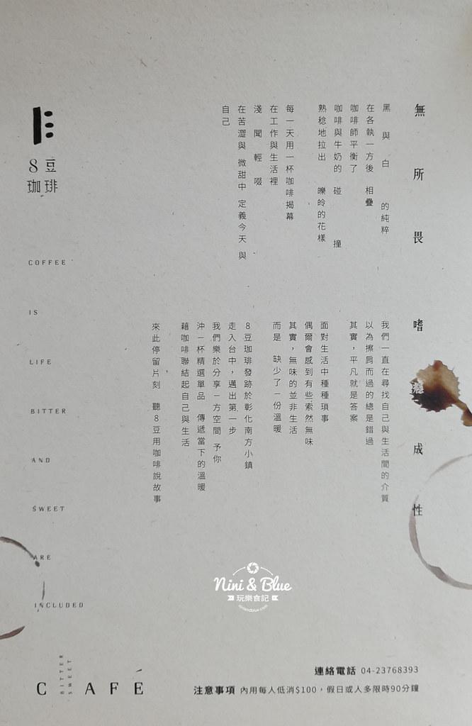 8豆咖啡菜單menu01