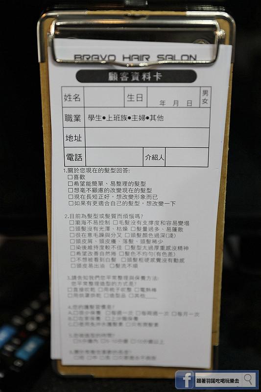 Bravo Hair Salon 士林美髮沙龍012