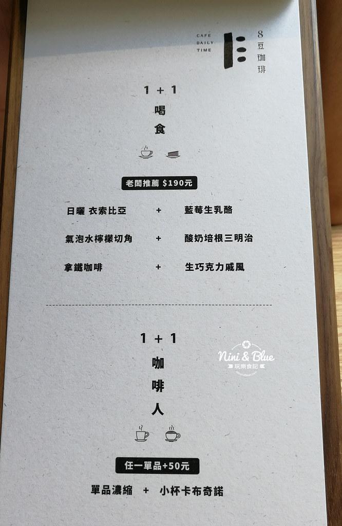 8豆咖啡菜單menu05