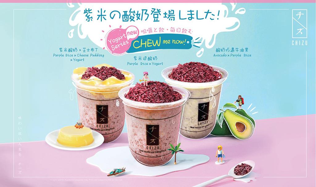 chizu-yogurt-drink