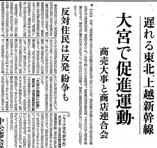 東北新幹線大宮での反対運動 (2)