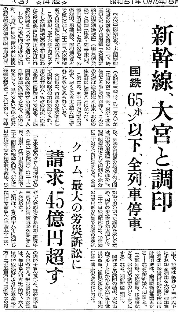 東北新幹線大宮での反対運動 (1)