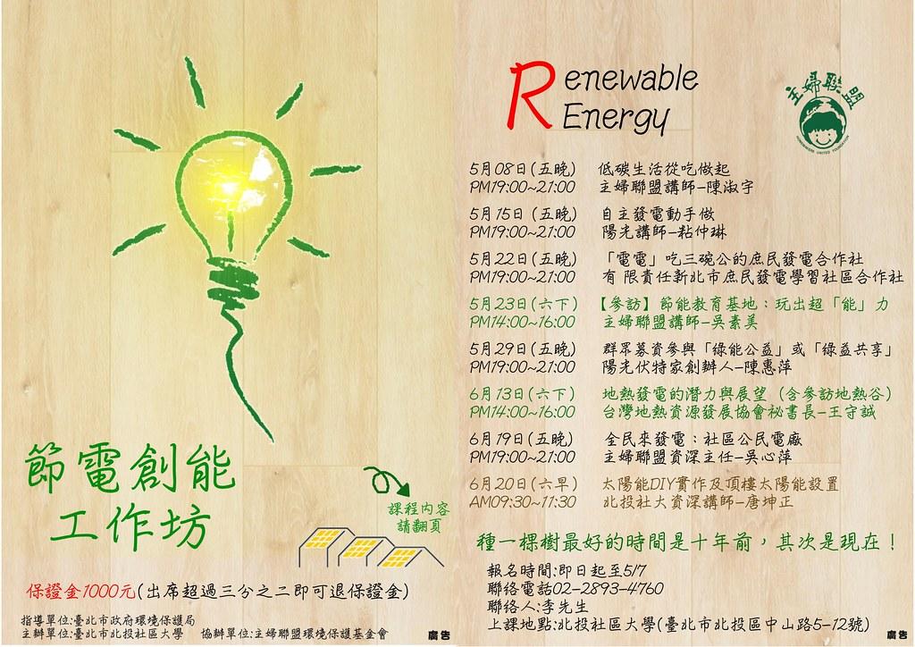109年環境教育活動2