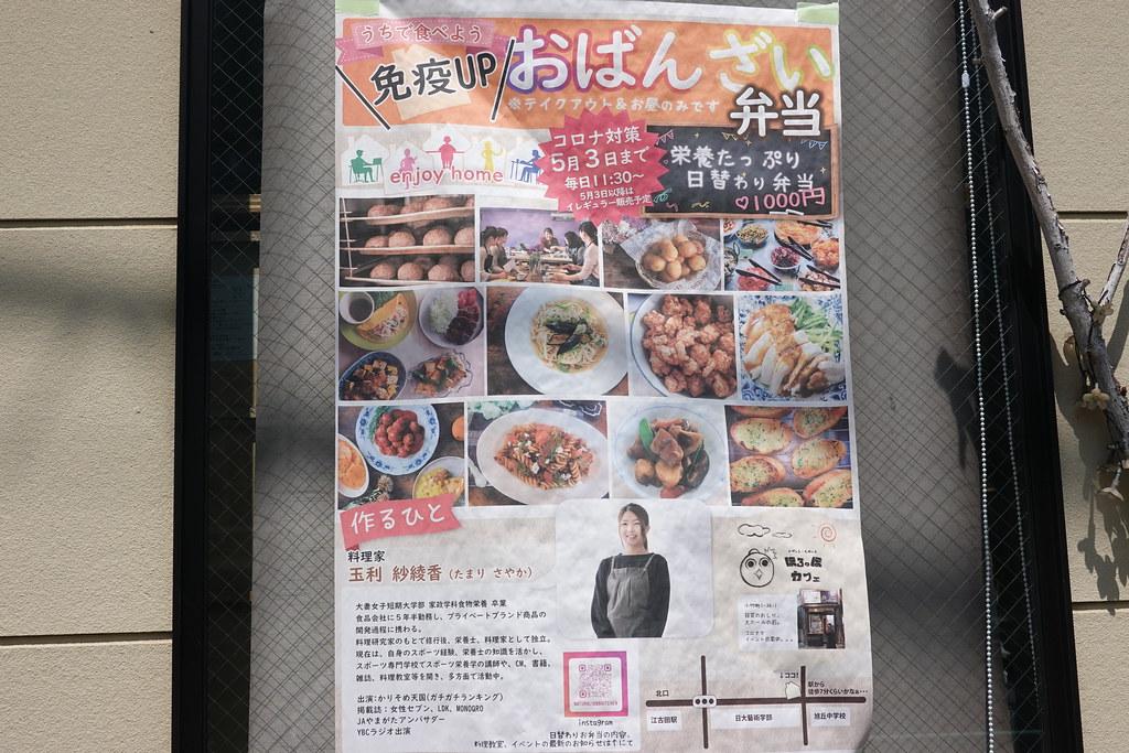 ほろっほカフェ(江古田)