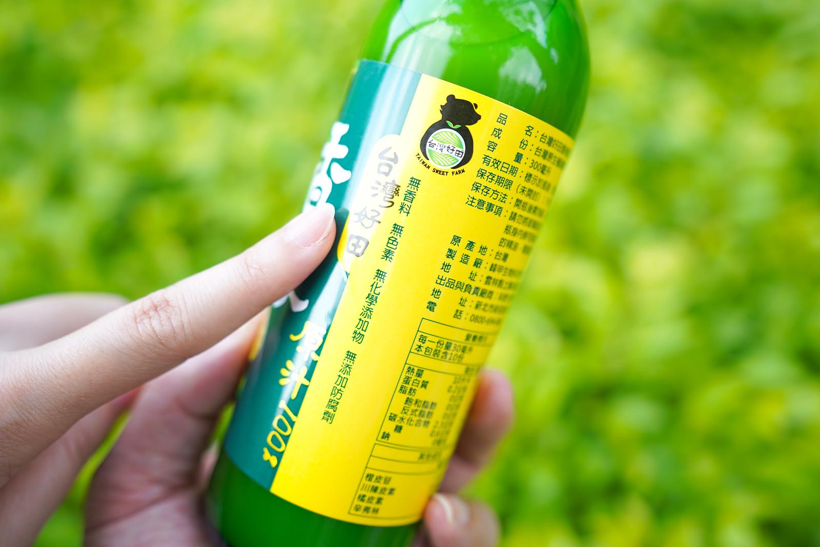 台灣好田-香檬原汁