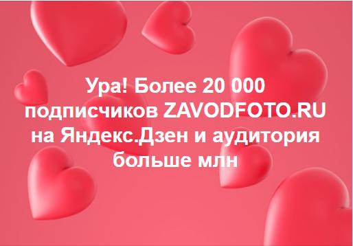 Ура! 20 000 на Дзене